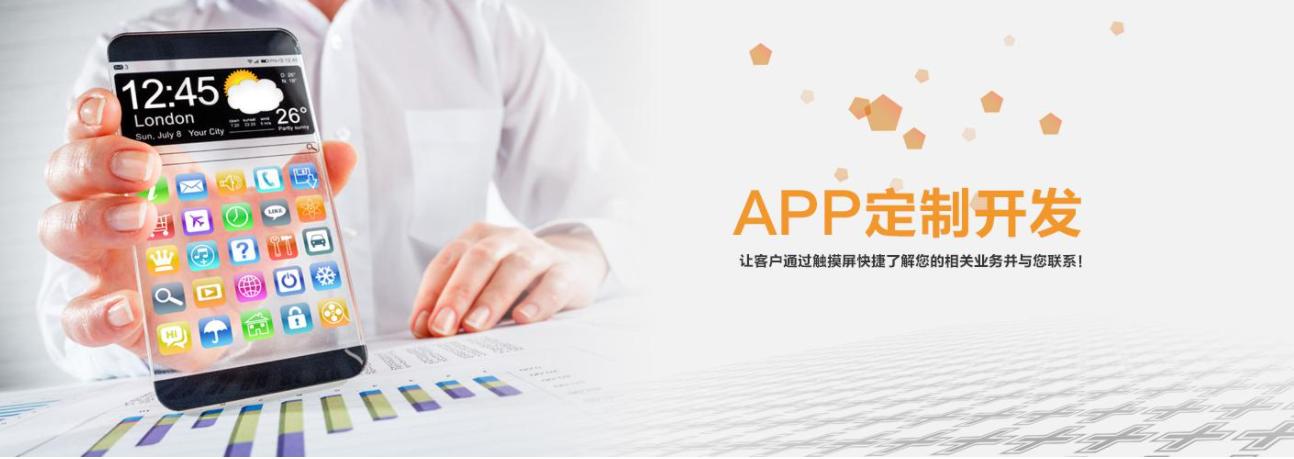 APP开发中用户黏性对营销推广的影响研究