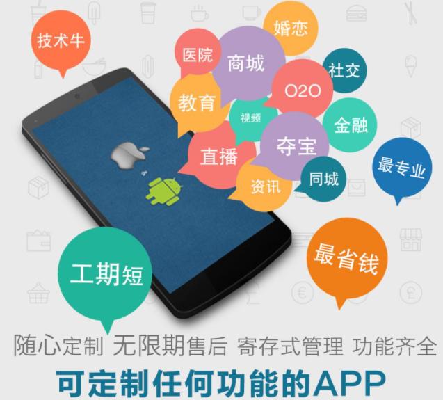 2021年广州app开发制作