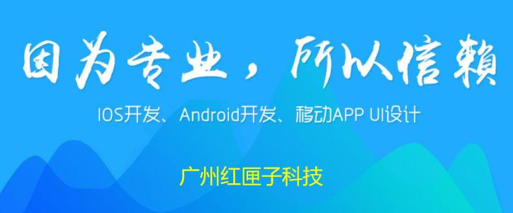 2021年app开发公司广州