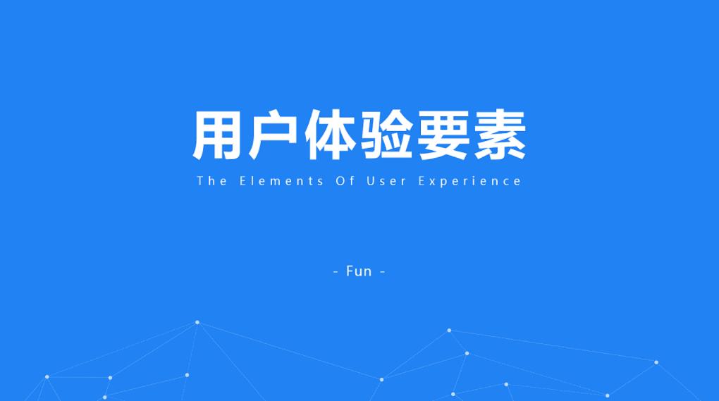 app开发怎么注重用户体验