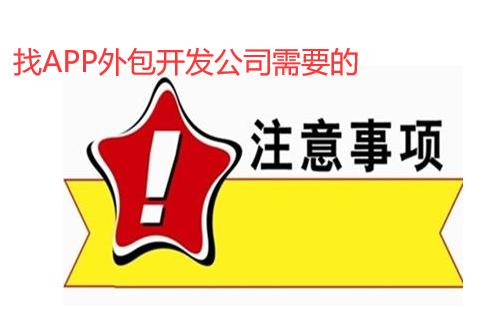 2021年广州app外包开发