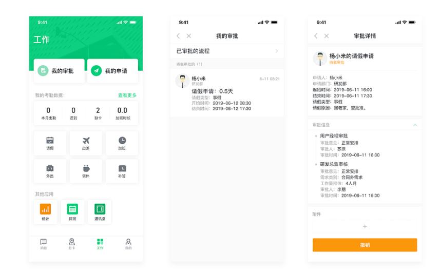 企业考勤app开发功能研发