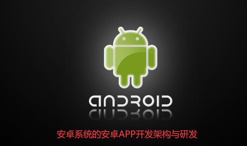 安卓系统的安卓APP开发架构与研发