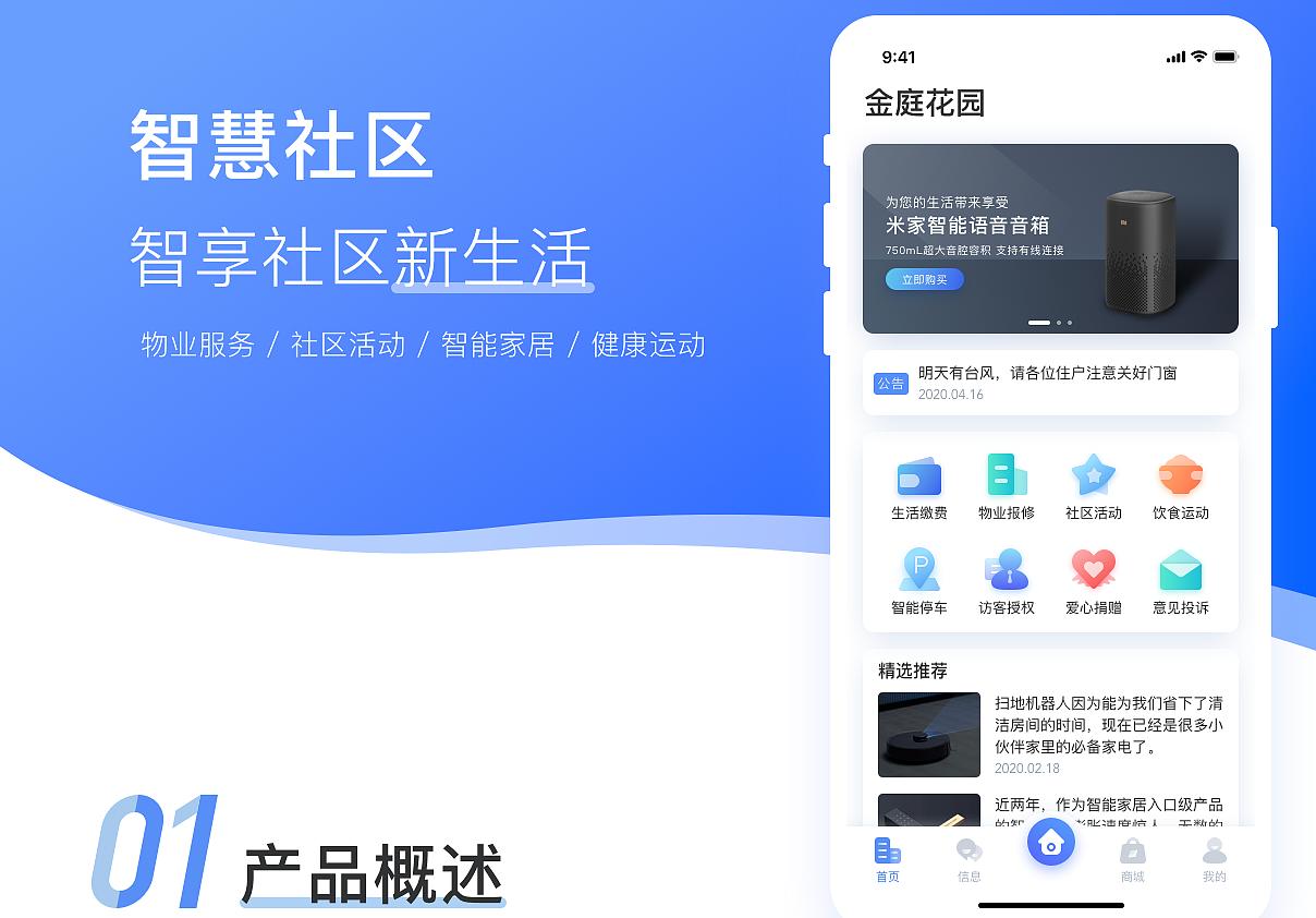智慧社区app开发方案研究