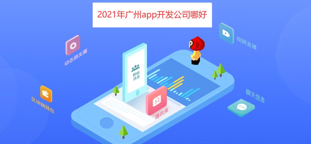 2021年广州app开发公司哪好