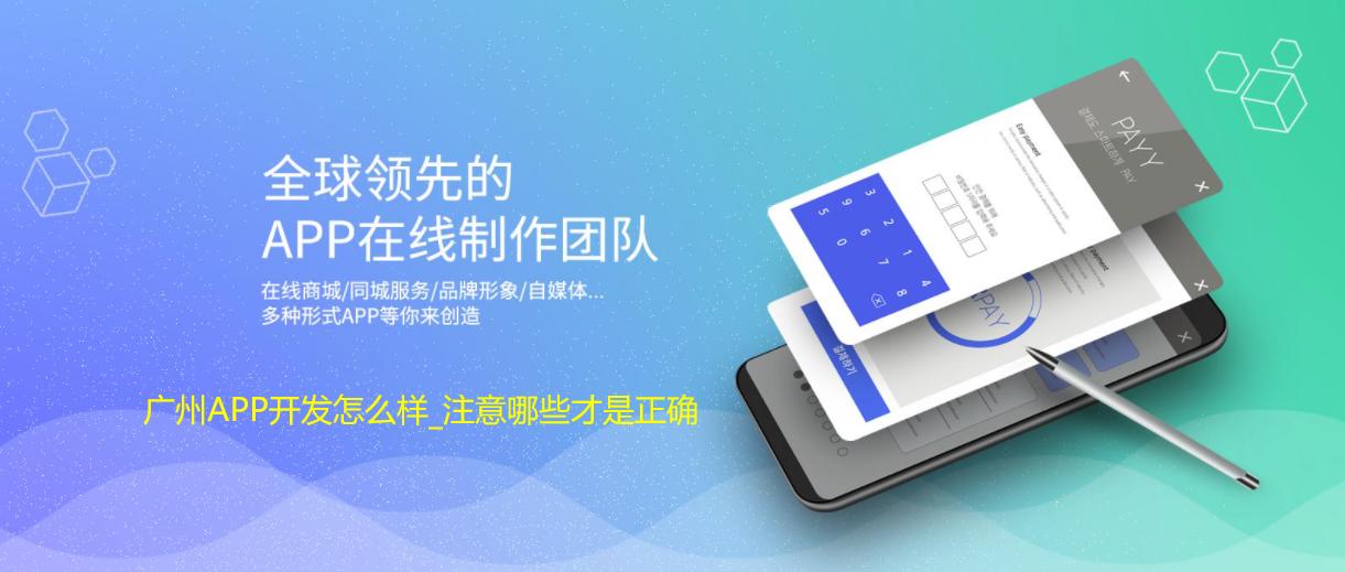 广州APP开发怎么样_注意哪些才是正确「2021年版」