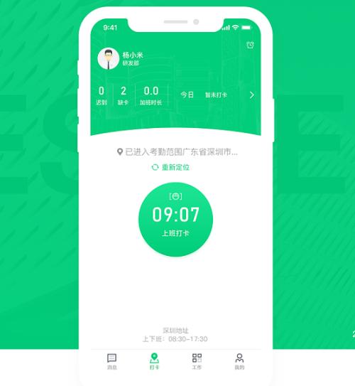 考勤app开发-企业考勤app开发功能研发