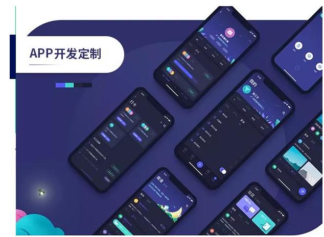 广州app开发定制