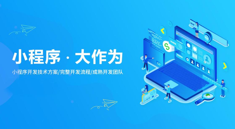 广州小程序定制开发-小程序开发流程