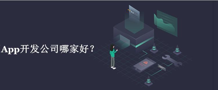 2021年广州出名的app开发公司