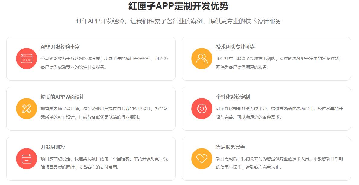 2021年广州开发app