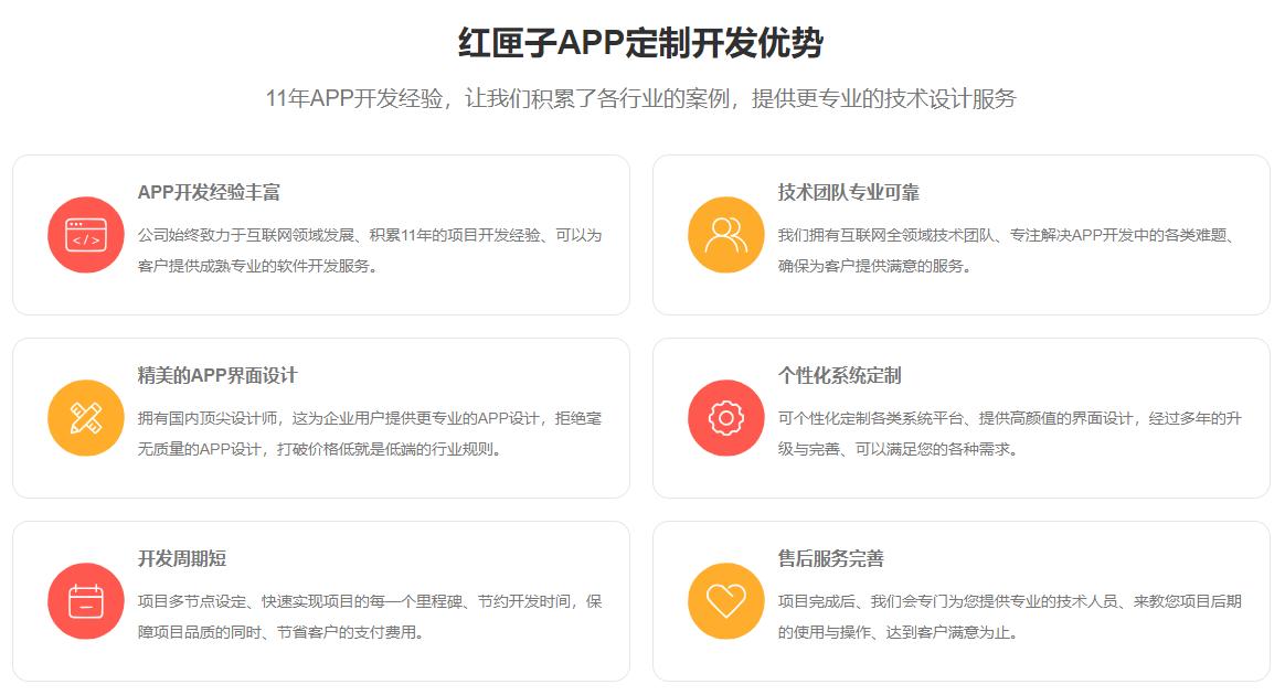 选择app开发公司外包需要注意什么