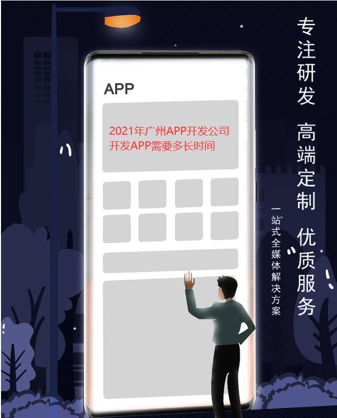 2021年广州APP开发公司开发APP需要多长时间