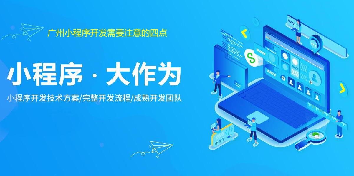 广州小程序开发需要注意的四点