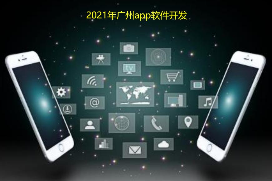 2021年广州app软件开发