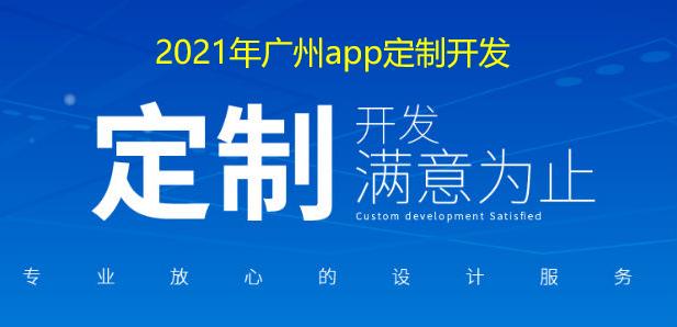 2021年广州app定制开发