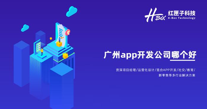 广州哪家app开发公司好