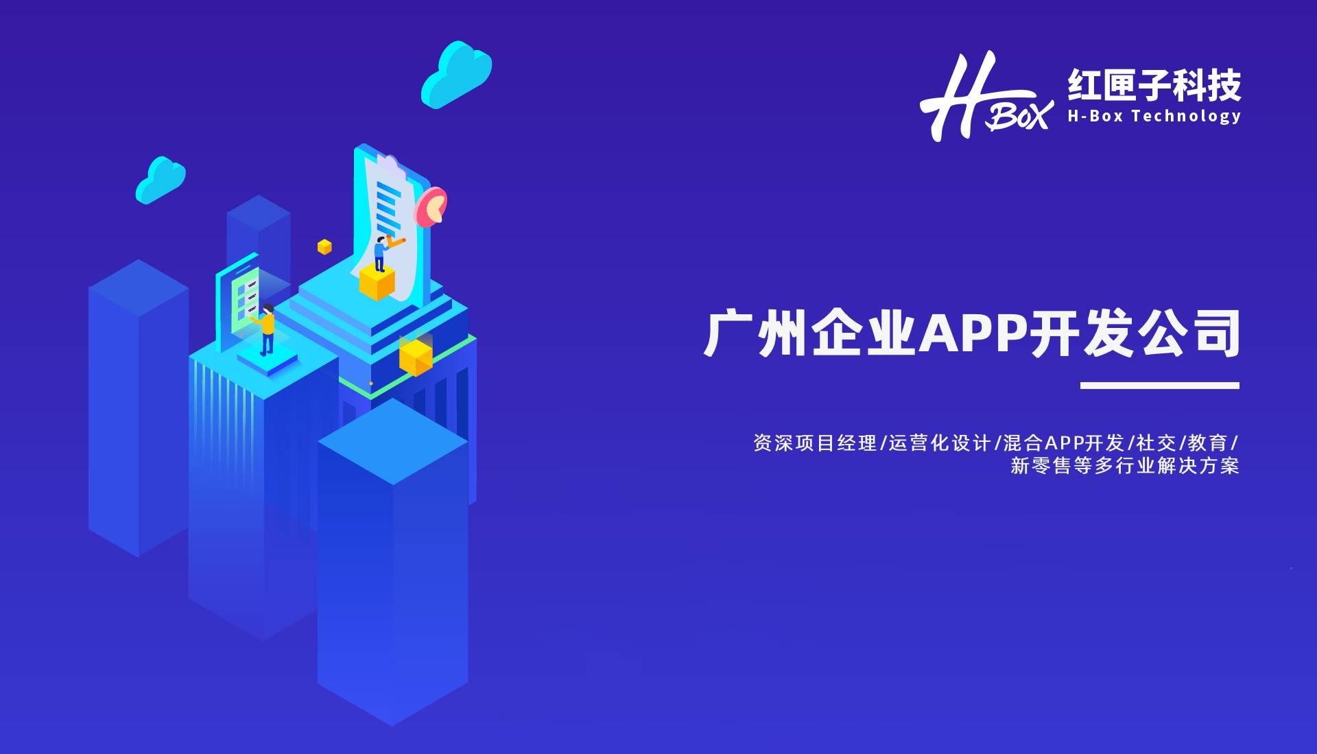 广州企业APP开发公司