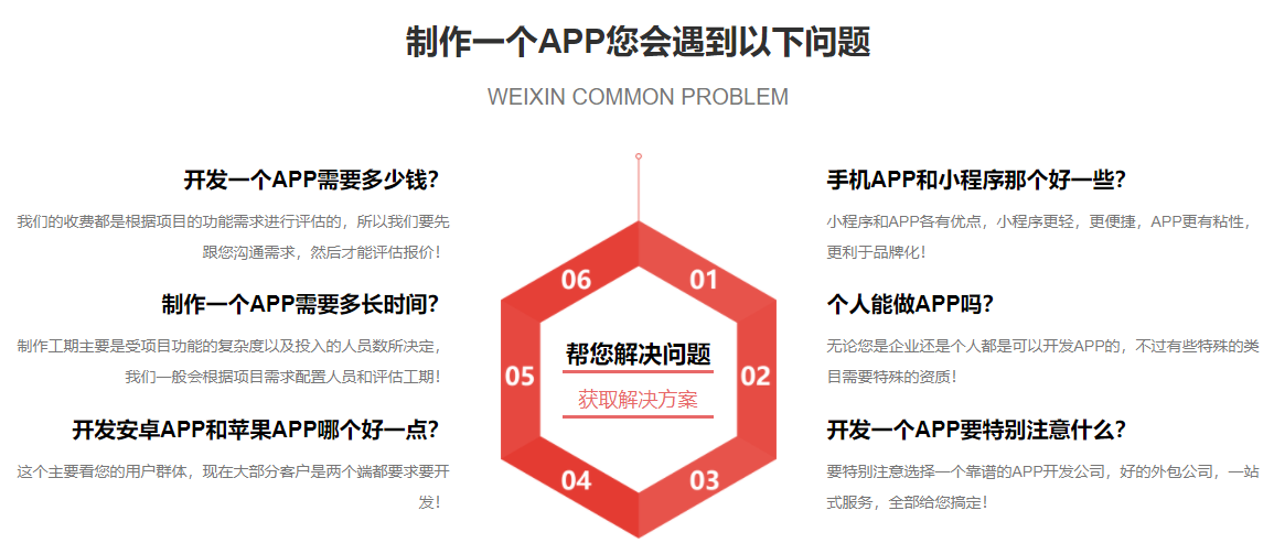 广州app开发商