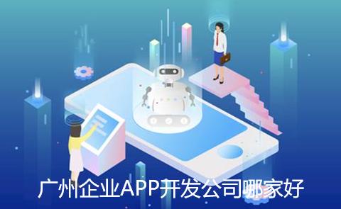 广州企业APP开发公司哪家好-广州最专业的app开发公司您get到了嘛