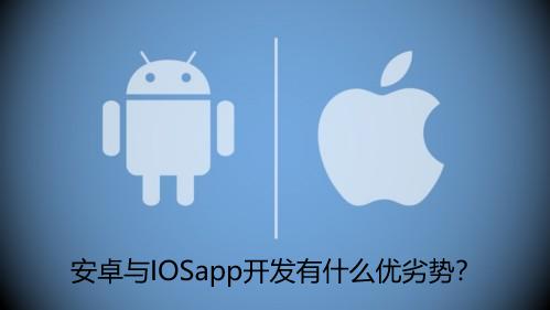 开发安卓APP和苹果APP哪个好一点?