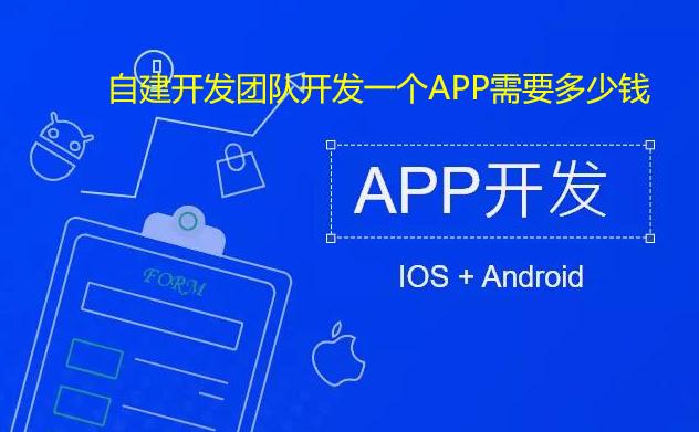 做一个app大概需要多少钱
