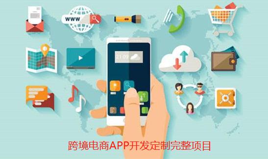 跨境电商APP开发定制完整项目