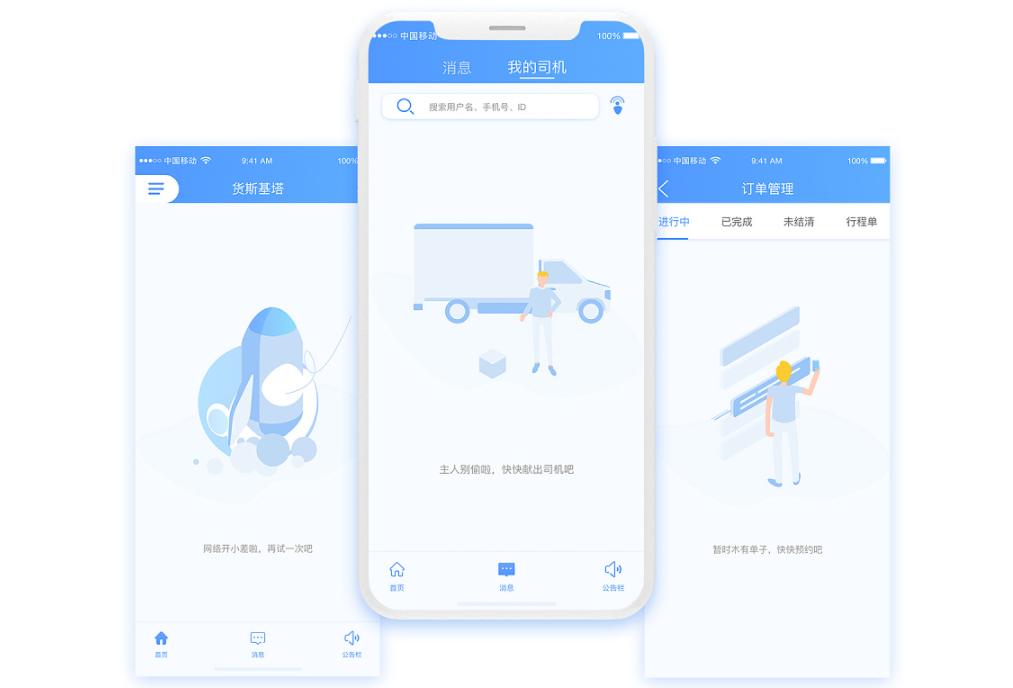 同城运货APP开发-广州物流app开发市场分析-成功案例报价展示