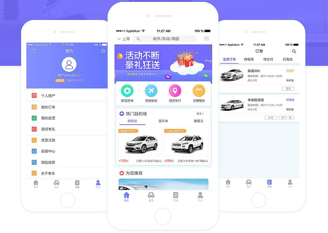 租车APP开发具备的功能-租车app开发公司哪家好+成功案例展示