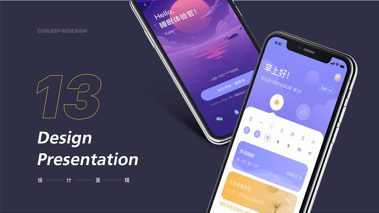 睡眠app开发-开发睡眠监测app价值分析-睡眠app开发多少钱