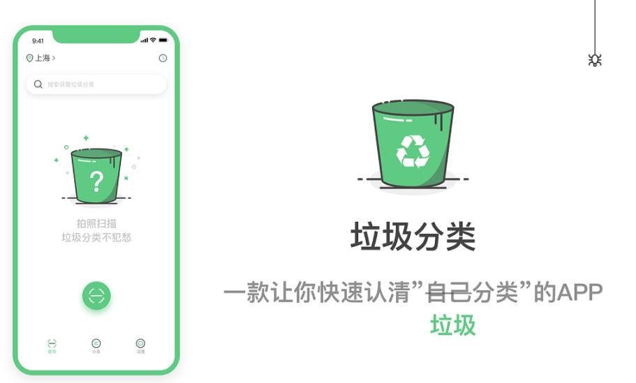 垃圾分类APP开发-垃圾回收APP开发功能及优势简介+案例展示方案