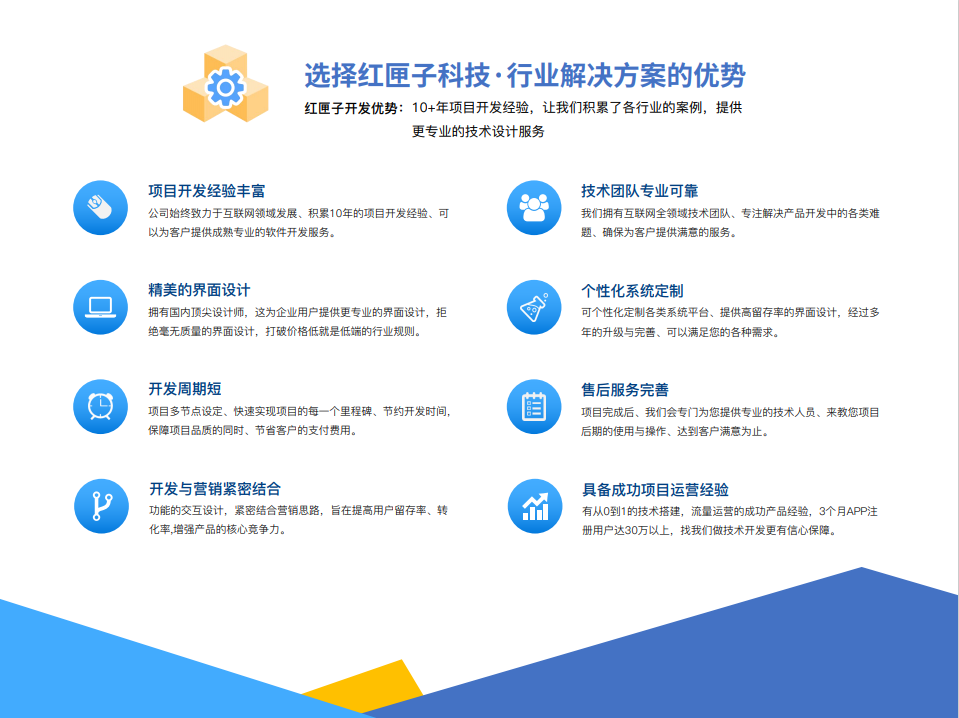 广州APP软件开发公司为什么值得选择