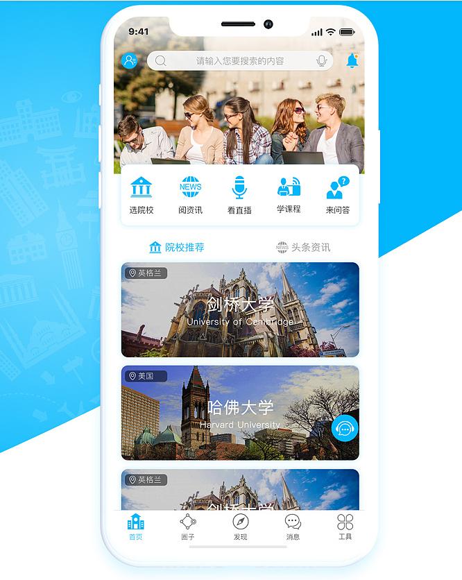 出国留学APP开发为留学者提供一个咨询平台