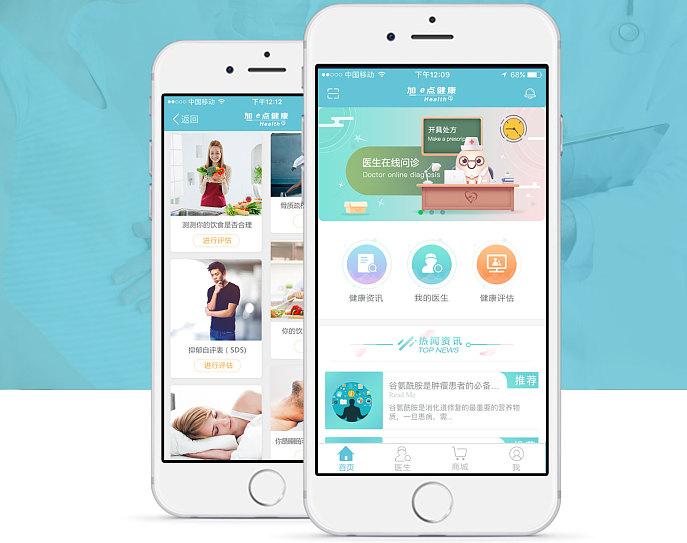 医疗服务APP定制开发既方便医院也方便用户