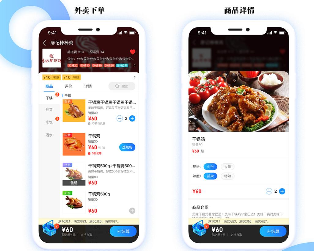 广州同城服务APP开发适用哪些行业_场景_生态