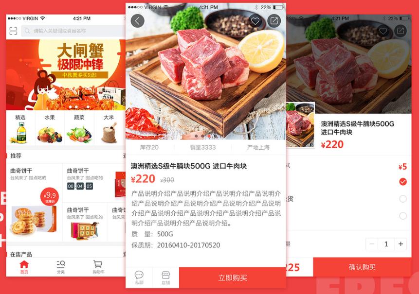 生鲜超市app开发让生鲜更鲜更快更全
