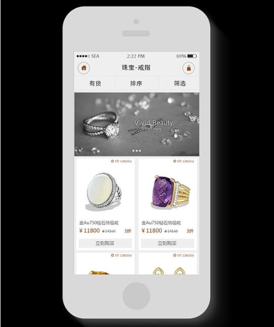 珠宝首饰APP开发在确保正品与能以较低的价格获得