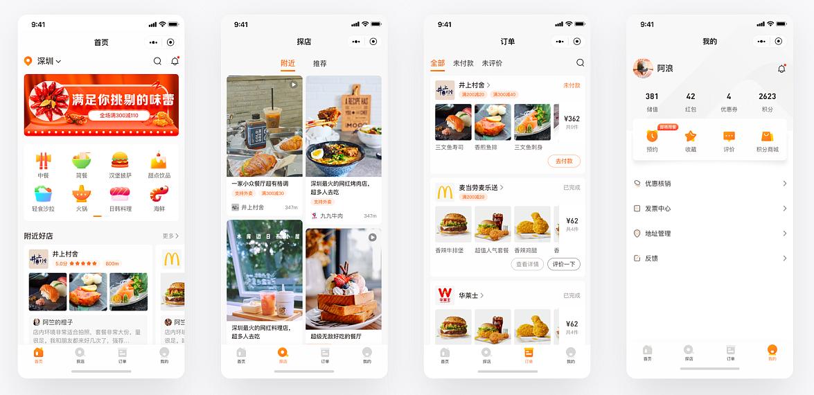 餐饮小程序定制开发方便商家也方便客户