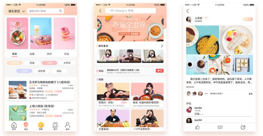 美食社交app定制开发让美食成为交友的关键结识一群爱美食的小伙伴