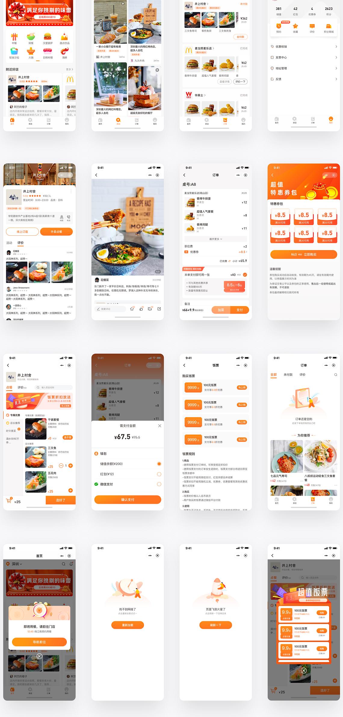 餐饮小程序开发案例展示