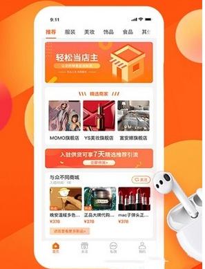 共享货源app开发方便厂家又能零门槛拿货