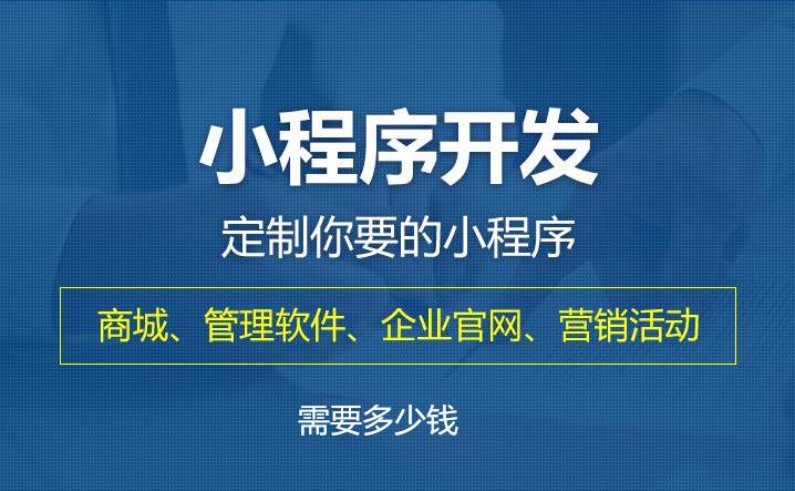 小程序开发多少钱「广州_深圳_上海_北京」