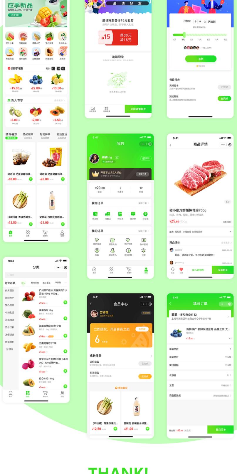 生鲜蔬菜小程序开发案例展示