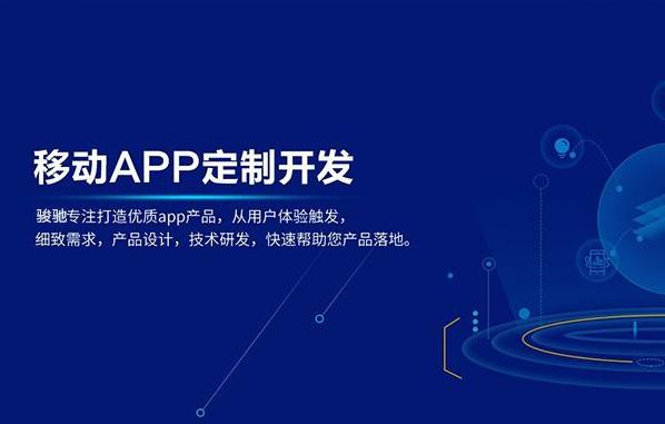 为什么APP定制开发一直是主导市场呢