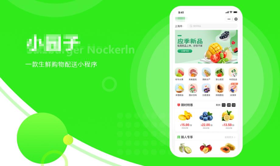 生鲜蔬菜小程序开发让平台于用户更进一步