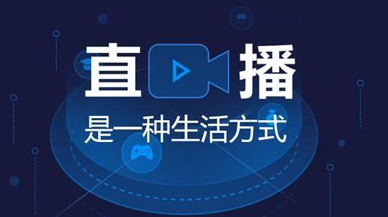 视频互动直播APP开发拉近主播与用户的距离促进带货