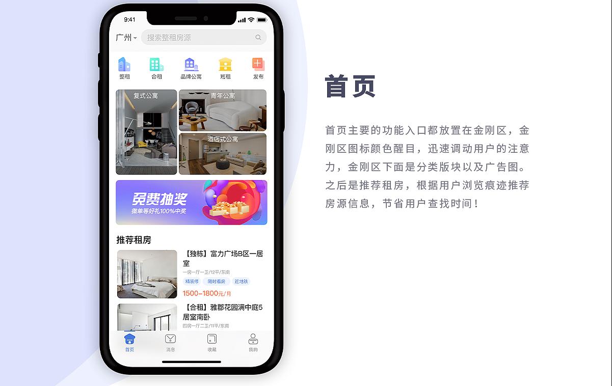 广州租房APP软件开发满足广飘人员租房需求?