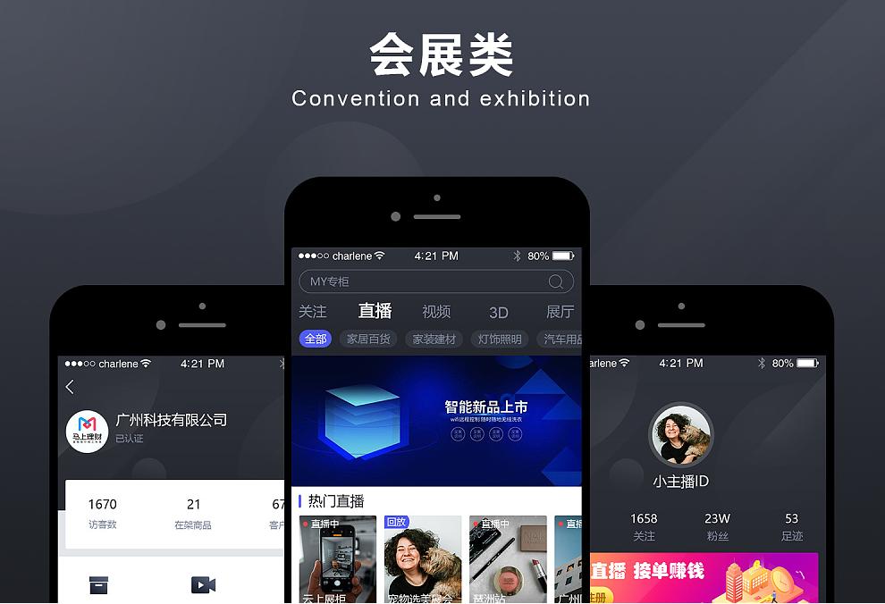 会展信息服务app开发提供功能解决方案