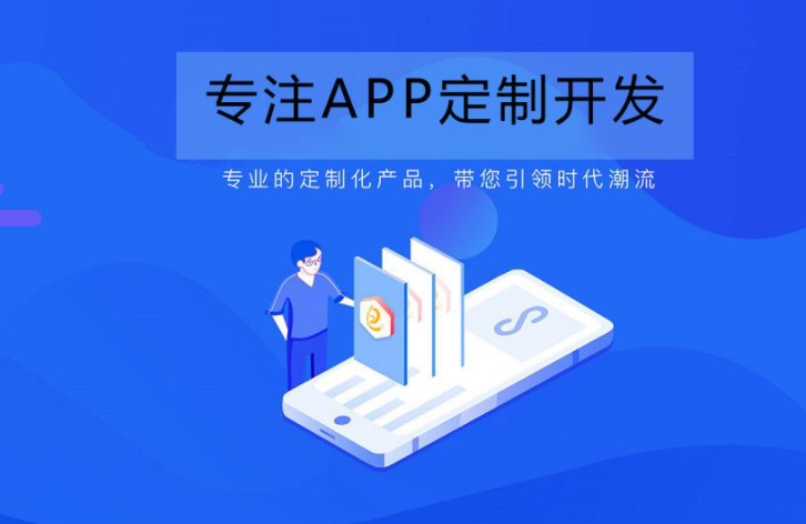 APP软件开发报价单_APP开发定制多少钱