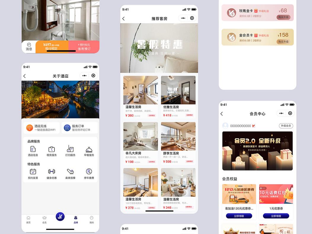 酒店公众号+小程序开发方便用户提高回头率